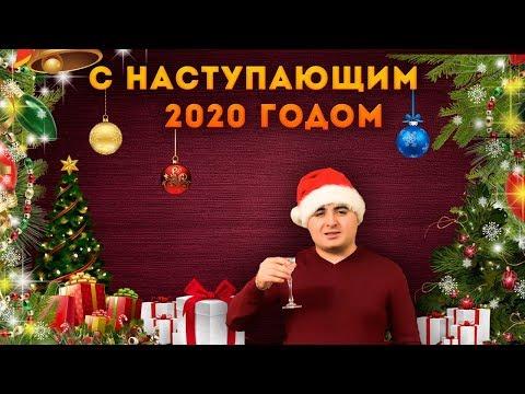 С НАСТУПАЮЩИМ НОВЫМ 2020 ГОДОМ / ВИДЕО ПОЗДРАВЛЕНИЕ ОТ ЧЁРНОГО ТЕРМИНАТОРА