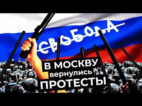 Задержания в Москве: акция против поправок в Конституцию