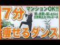 【楽しい7分】楽しく痩せるダンスで全身を鍛えて踊る!脚・お尻・お腹・二の腕フルーコース!
