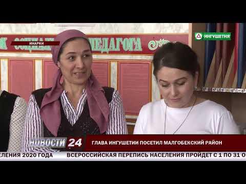 Глава Ингушетии проинспектировал Малгобекский район.