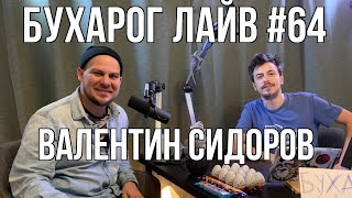 Бухарог Лайв #64: Валентин Сидоров