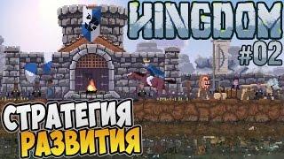 Kingdom Прохождение ► СТРАТЕГИЯ РАЗВИТИЯ |02|