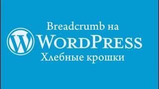 видео Создаем хлебные крошки на wordpress без плагина
