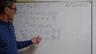 Квадратные уравнения через новую переменную  Часть  2