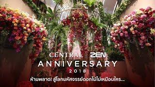 Central Anniversary 2018