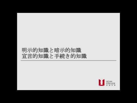 日本语教育15:明示的知識と暗示...