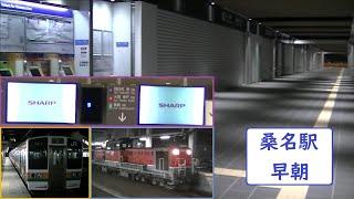 【桑名駅】自由通路・橋上駅舎完成後の早朝の風景(近鉄LCD発車標立上げ、211系・DD51など)