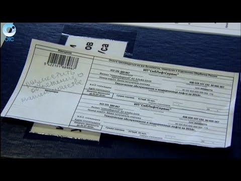 В Новосибирске начали обманывать людей при помощи квитанций за оплату коммунальных услуг