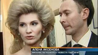 Невеста года 2010.Новостной сюжет МТВ