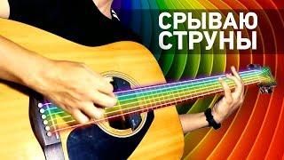 ИСПЫТАНИЕ | Снимаю струны играя на гитаре