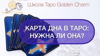 КАРТА ДНА В ТАРО: НУЖНА ЛИ ОНА? Школа Таро Golden Charm