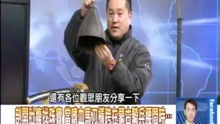 2015-01-30 東森新聞「關鍵時刻」朱雪璋講解兵器