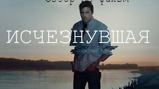 [Р. Карзанов] Обзор на фильм Исчезнувшая/David Fincher's Gone Girl