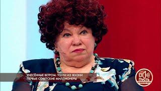 Пусть говорят. Ушли из жизни первые советские миллионеры. Самые драматичные моменты