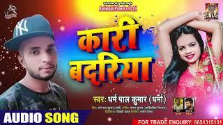 FULL  AUDIO - कारी बदरिया - Darampal Kumar(Dharma) - Kaari Badariya - New Bhojpuri Song 2020