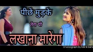 Lakhana Marega || लखाना मारेगा || New Haryanvi DJ song Dance