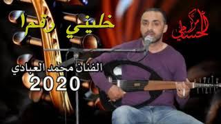 خليجي رقـم1 2020الفنان محمد العبادي مركز الحسامي 0776497435