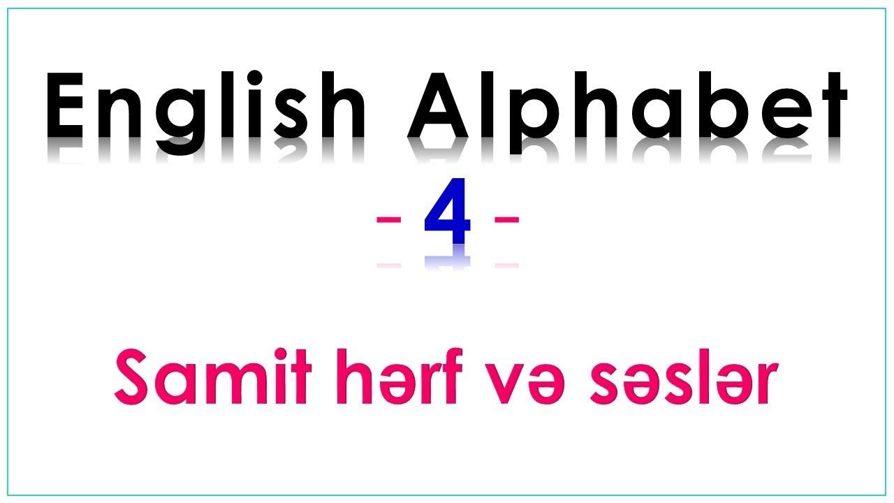 İngilis Əlifbası (4) - Samit hərflər və Səslər