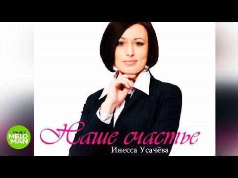 Инесса Усачёва - Наше счастье