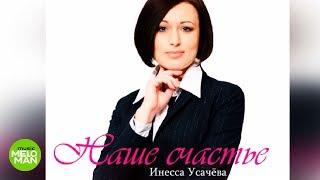 Инесса Усачёва - Наше счастье (Official Audio 2018)