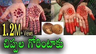 How To Make Homemade Mehendi In Telugu 2019 | Instant Mehendi liquid | Chippala Gorintaku Meking