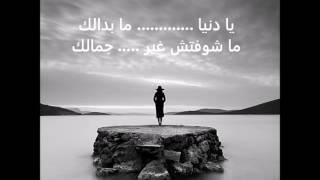 محمد منير - عايش