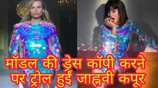 Model की ड्रेस कॉपी करने पर ट्रोल हुईं Janhvi Kapoor, यूजर्स बोले 'गंदी कॉपी'