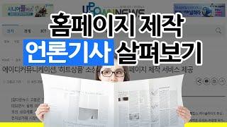 홈페이지 제작 언론기사 살펴보기 [에이디커뮤니케이션] …