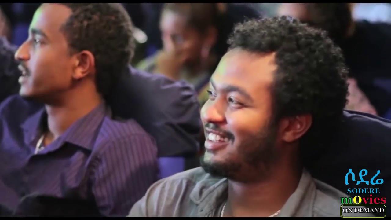 ጣዝማ ማር እሸቱ መለሰ ኮሜዲ Tazma Mar Ethiopian comedy 2018 Eshetu Melese   YouTube