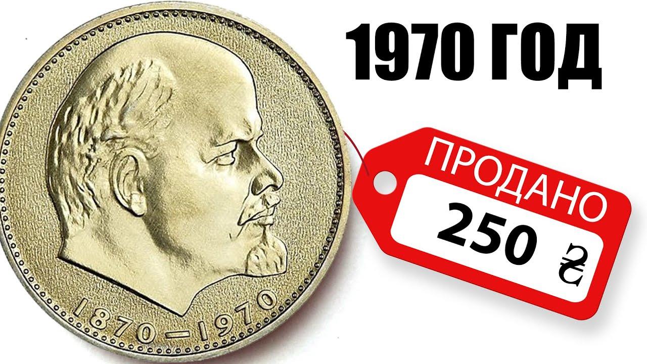 Монеты СССР стоимость в Украине. Слёт коллекционеров. Встреча блогеров. СТОИТ ДОРОГО!