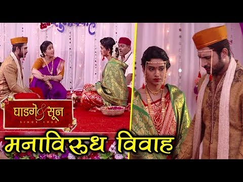 Ghadge & Suun | Akshay Weds Amruta | Colors Marathi TV Serial | Marathi TV  Show 2017
