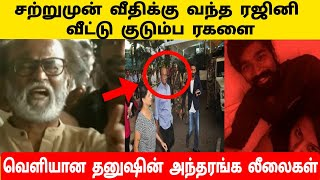சற்றுமுன் வீதிக்கு வந்த ரஜினி வீட்டு குடும்ப ரகளை வெளியான தனுஷின் லீலைகள்  @Tamil Rockers