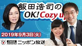 Download lagu 有本香 2019年9月3日 火 飯田浩司のOK Cozy up MP3