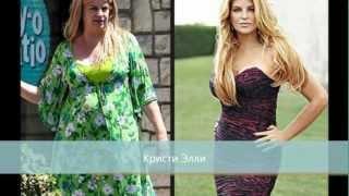 Мотиваторы для похудения