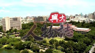 Repeat youtube video 興大人物誌 Ep.1 植物醫生 蔡東纂教授