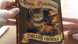 "Мои книги ""Коты-воители"". 3-4 цикл"