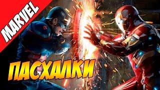 Первый Мститель: Противостояние. Пасхалки, камео, код Баки, сцены после титров