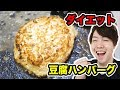 ダイエットに!豆腐のハンバーグを作ったらめちゃうまかった!【簡単レシピ】