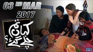Ghar Ko Lagi Aag Ghar Kay Chiragh Se | Kahan Tum Chale Gae | SAMAA TV | 03 Mar 2017