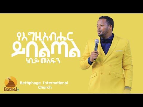 """""""የእግዚአብሔር ይበልጣል ዘፍ 21-1"""" BETHEL TV CHANNEL WORLDWIDE  #PREACHING"""