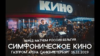 Симфоническое КИНО на Газпром Арене 16.11.2019