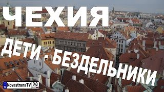 Чехия даёт шанс детям - бездельникам [NovastranaTV]