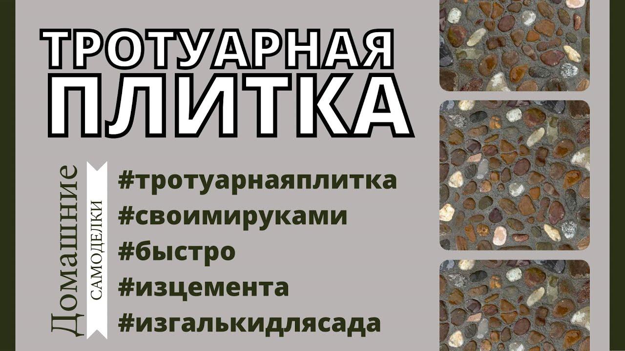 Тротуарная плитка своими руками | Мозаика из гальки для изготовления плитки
