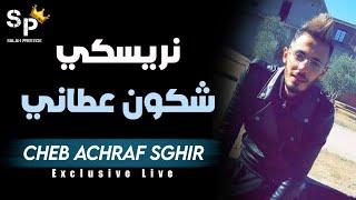 Cheb Achraf Sghir Ft Okba Harkat - Nriski Chkoun 3tani - نريسكي شكون عطاني | Rai Jdid 2021