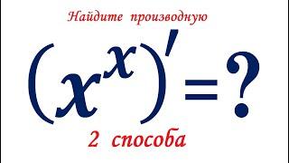 Найдите производную функции x^x ★ Как находить производные показательно-степенных функций