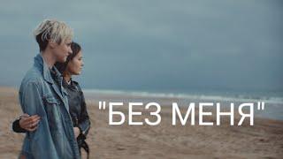 """Реакция на фильм """"Без меня"""" 2018г. #безменя"""