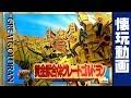GREAT GOLDRAN DX黄金獣合体グレートゴルドラン(黄金勇者ゴルドラン)[懐玩動画]
