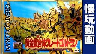 黄金勇者ゴルドランDX玩具シリーズ [DX黄金獣合体グレートゴルドラン]です。 Brave of Gold Toy series [Golden Beast Combination GREAT GOLDRAN] 1995年 ...