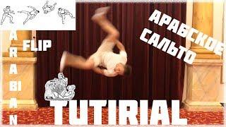 Арабское сальто Обучалка Tutorial #4 Arabian Flip How to do ?