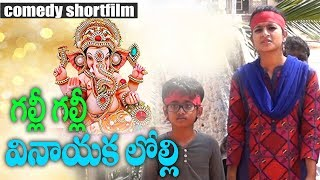 Ganapathi Chanda Vasul // గణపతి  చందా వసూల్ // Village Comedy Village Cinema